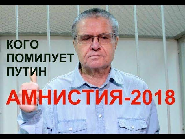 Путин отпустит всех..... кроме....... Таро-прогноз