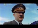 Апокалипсис: Восхождение Гитлера