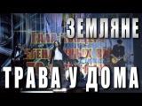 Трава у дома (Владимир Мигуля, Анатолий Поперечный). Группа Земляне. Концерт в ...