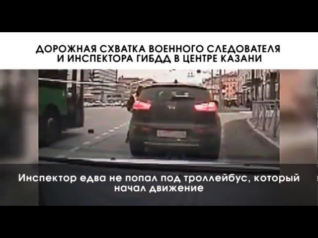 В Казани следователь на внедорожнике протащил инспектора ДПС
