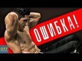 Топ-5 Худших Ошибок В Упражнениях На Пресс! (КАЧАЕМ ПРЕСС ПРАВИЛЬНО!)