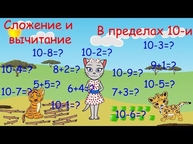 Математика с кисой Алисой. Урок 9. Сложение и вычитание в пределах 10-и. (0)