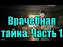 Escape from Tarkov: Врачебная тайна. Часть 1