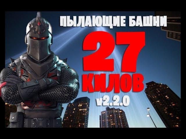 27 килов в FORTNITE Пылающие башни v2.2.0