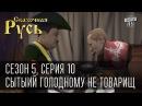 Сказочная Русь 5 новый сезон Серия 10 - Сытый голодному не товарищ или посылка от киевской хунты