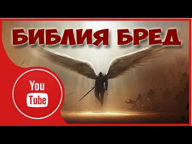 Популярные видео youtube на сайте main-host.ru Разоблачение Библии