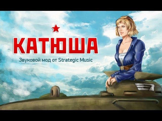 Катюша - лучшая женская озвучка World of Tanks