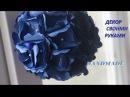 🌺Красивый ЦВЕТОЧНЫЙ ШАР 🌺ДЕКОР 🌺 Как сделать шар из цветов своими руками за 25