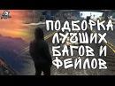 GTA V - ТОП БАГОВ И ПРИКОЛОВ В GTA 5 Эпизод 3