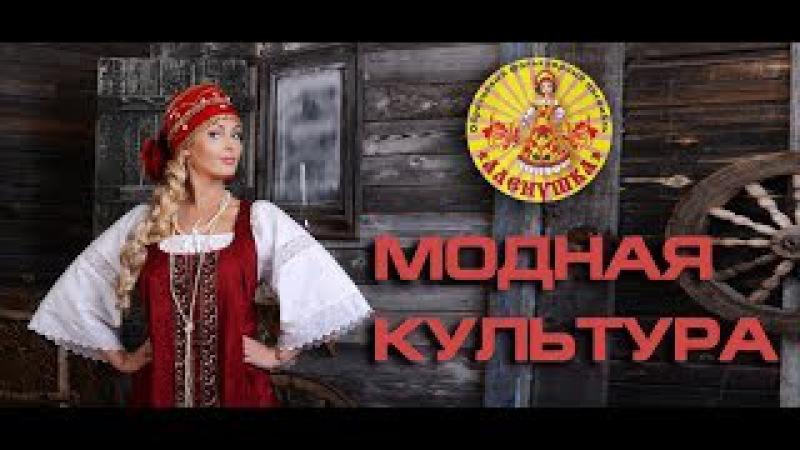 Модная культура! Аленушка! Самые лучшие песни России! Молодежь возрождает русскую народную культуру