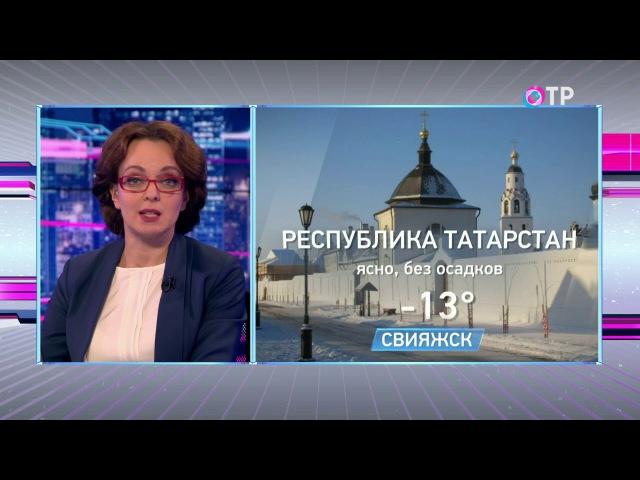 О ПОГОДЕ И СОБЫТИЯХ В РОССИИ ЗА 1ФЕВРАЛЯ