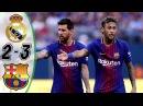 🔥 Реал Мадрид - Барселона 2-3 - Обзор Матча Международного Кубка Чемпионов 30/07/2017 HD 🔥