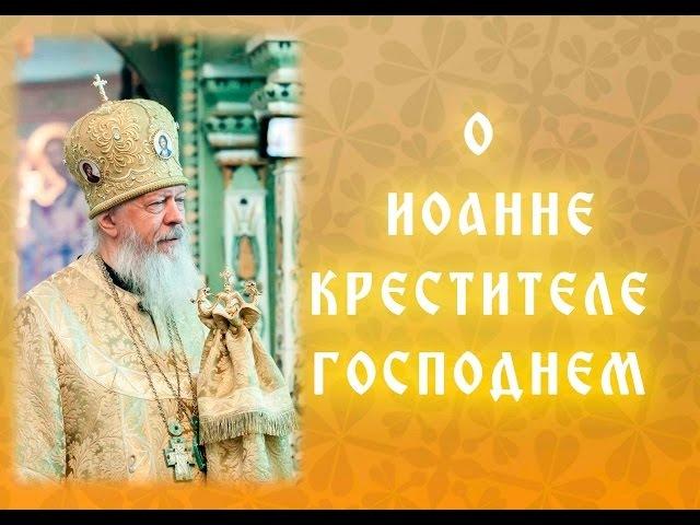 О Иоанне Крестителе