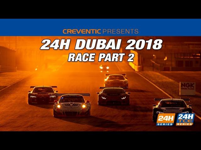 24h GT Series 2018. Этап 1 - 24 часа Дубая, часть 2