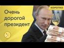 Сколько стоит один день Владимира Путина