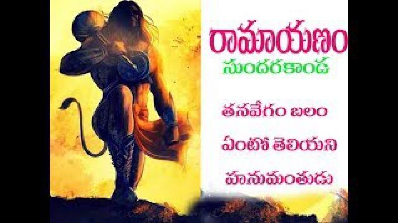RAMAYANAM Sundara kanda HD|| Unbelievable facts of Ramayanam in telugu