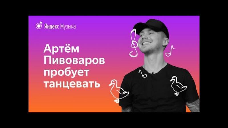 Артём Пивоваров пробует танцевать под треки Feduk Элджей, Korn, Ольги Бузовой и друг...