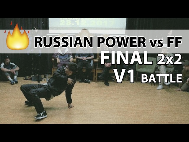 Russian Power vs FF | FINAL | BREAKING PRO 2x2 | V1 BATTLE | SPB | 23.12.17