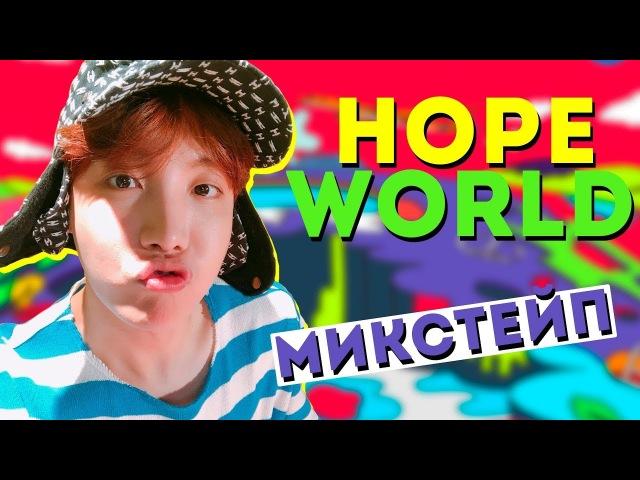 Реакция на микстейп j hope 'Daydream 백일몽 ' Mixtape Hope World Слушаем альбом