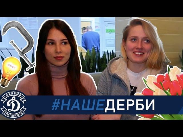 нашеДерби 03: суровые мужские вопросы для Канаевой и Меркушевой