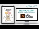 Метрика Мастер класс Метрика Мишка в Adobe Illustrator