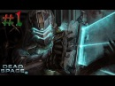 Dead Space 2 / Мёртвый космос 2 / Побег, первый босс, метро/ (запись стрима №1)