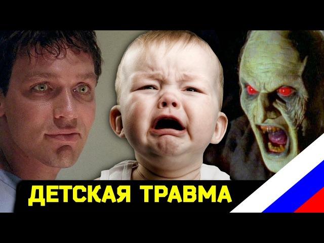 Chris Stuckmann - Детская травма. Фильмы и сериалы, которые меня напугали (RUS VO)