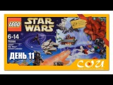 LEGO Star Wars Advent Calendar 2017 | Адвент Календарь Звездные Войны | 75184 |  День 11