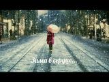 Александра Петровская - Зима в сердце (Гости из будущего cover)