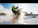Гусеничный мотоцикл разрывает пространство Гоняем на сноубайках