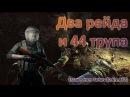 Escape from Tarkov Два рейда и 44 трупа