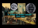 За нами следят с Луны Вавилонская башня