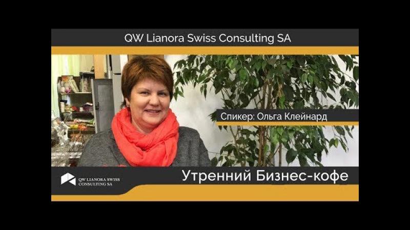 Ольга Клейнард Утро с Лианорой QW Lianora Swiss Consulting 15 12 17