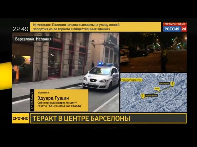Новости на «Россия 24» • Белый фургон террориста проехал более 500 метров по Рамбле