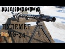 Рабочий макет немецкого пулемета MG 34 Maschinengewehr на базе РПД 44