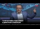 Спивак пока Илон Маск запускает Falcon Heavy, мы в Украине решаем на каком языке говорить 07.02.18