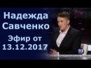 Надежда Савченко, народный депутат, в Вечернем прайме телеканала 112 Украина, 13.12.2017