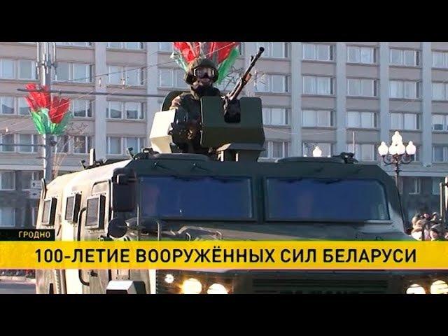 В Гродно отметили День защитников Отечества и 100-летие Вооружённых Сил