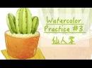 Watercolor Cactus Speedpaint
