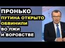Пронько Путин и Ко вывозят бабло миллиардами долл Пронько 21 02 18