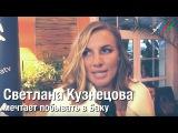 Восьмая ракетка мира Светлана Кузнецова мечтает побывать в Баку