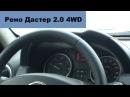 Рено Дастер 2 0 4WD Дневник Запись 13 Ищем недостатки