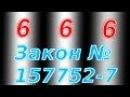 Путин подписал Законопроект 157752-7 :: ПЕЧАТЬ ЧИСЛА ЗВЕРЯ 666 НА ВАШЕ ТЕЛО! Подготовка к Антихристу