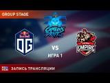 OG vs Empire, Capitans Draft 4.0, game 1 [Adekvat, Smile]