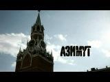 Slim Konstantah - Азимут (Премьера клипа, 2011)