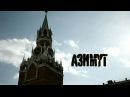 Slim / Konstantah - Азимут (Премьера клипа, 2011)