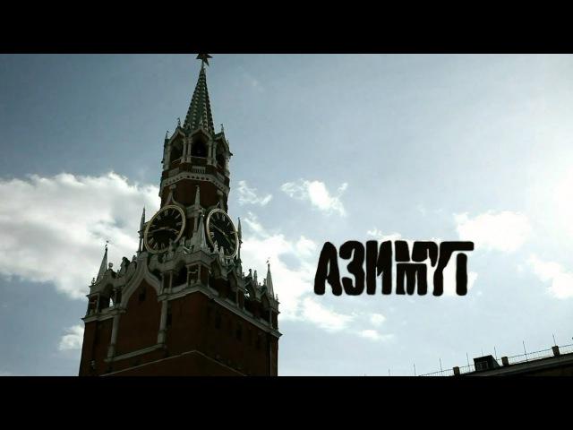 Slim Konstantah - Азимут