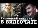 ЛУЧШИЙ ПИКАП ДЕВУШКИ В ВИДОЧАТЕ 18 видеочат, чат рулетка