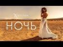 NYUSHA / НЮША - Ночь Official Video