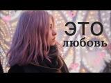 Скриптонит - Это Любовь (cover. Саша Капустина)